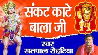 Bala Ji Special Bhajan || संकट काटे बाला जी || सतपाल रोहटिया || Bhakti Song #Ambey Bhakti