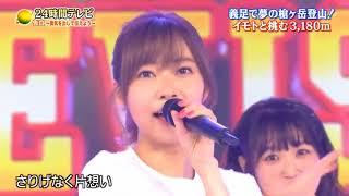 AKB48 「#好きなんだ」 24時間テレビ