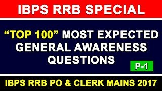 Most Expected General Awareness Questions (100 MCQs) for IBPS RRB CLERK | IBPS PO & CLERK 2017 P-1 2017 Video
