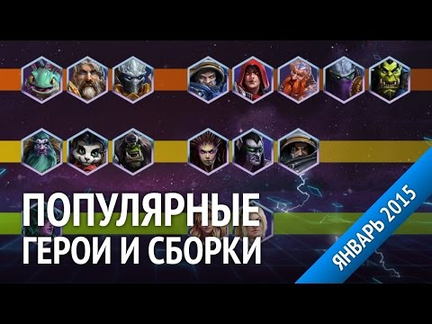 видео: Популярные герои и сборки heroes of the storm. Мета-отчет за январь 2015.