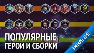 Популярные герои и сборки Heroes of the Storm. Мета-отчет за январь 2015.