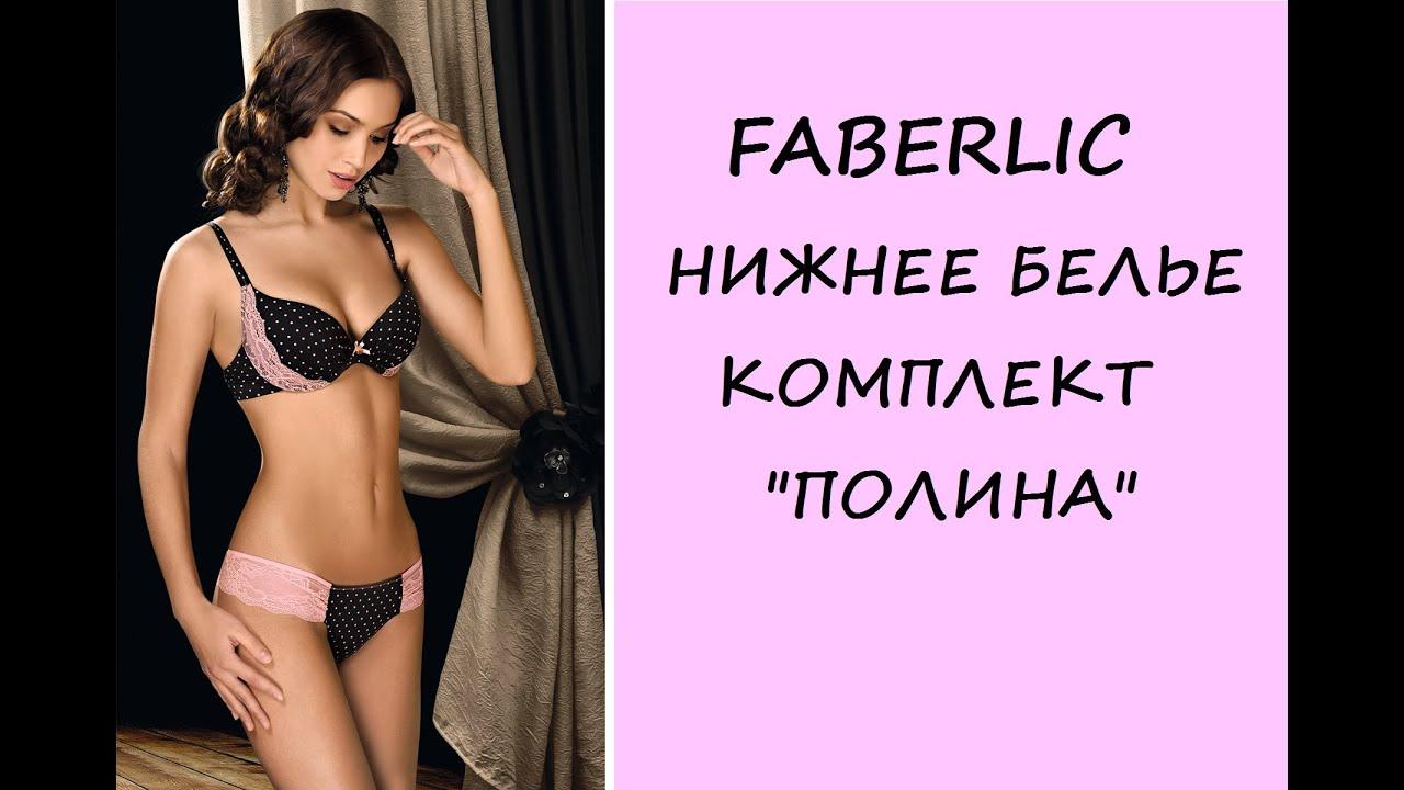 882aa6e66038e Faberlic Нижнее Белье, Комплект