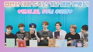 U10TV ep 264 - 업텐션 데뷔 5주년 기념 앨범 언박싱! (텐션이들, 5주년 축하해)