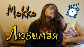 �������� ���� mokko - любимая ������