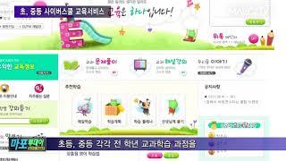 마포 마포iTV 8월 10일 뉴스   초 중든 사이버스…