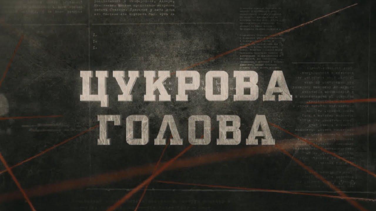 Вещдок от 2.09.2020 Цукрова голова