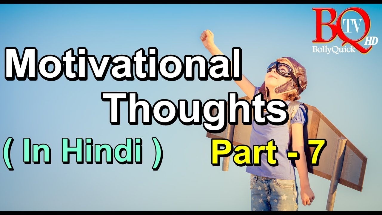 Motivational Thoughts Motivational Thoughts In Hindi Part 7  Success Special  Youtube