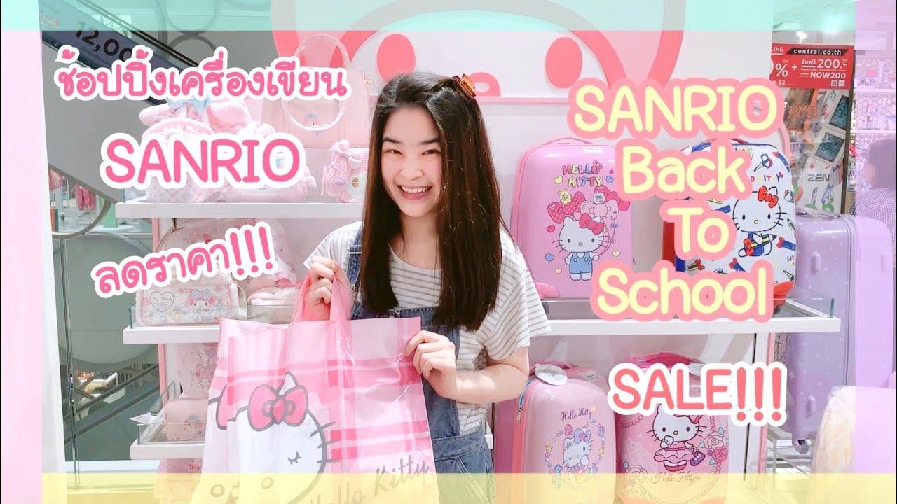 ช้อปปิ้งเครื่องเขียน Sanrio ลดราคา ที่เซ็นทรัล | งานลดราคา Sanrio back to school sale | Poyja