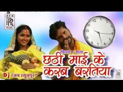 Chhathi Mai Ke karab baratiya Dj | छठी माई के करब बरतिया | Khesari lal Yadav new Chhath Dj song 2018