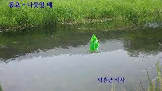 동요 - 나뭇잎 배