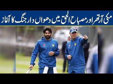 Misbah-ul-Haq VS Mickey Arthur: Who Will Win? | Lahore News HD
