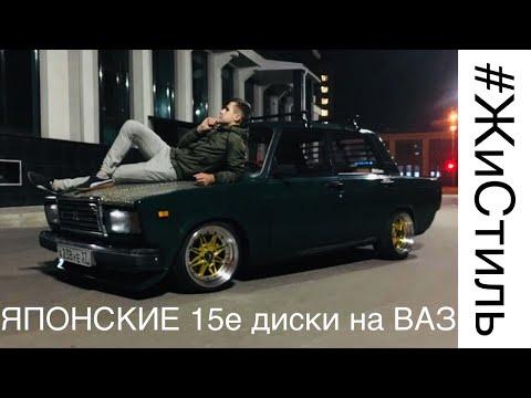 ЯПОНСКИЕ ДИСКИ НА ЖИГУЛИ  за 25000р. | WORK EQUIP 03