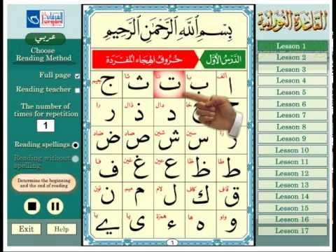 Al Noorania lesson 1 & 2 - Qaidah Al Nourania