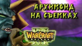 #8 АРХИМОНД НА СЪЕМКАХ [Ночные эльфы] - Warcraft 3 Логика 27.02.2016 прохождение