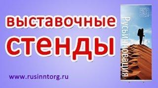 Мобильные выставочные стенды(Мобильные выставочные стенды - эффективная реклама вашего бизнеса. http://www.rusinntorg.ru/category/5 В этом ролике вы..., 2014-01-03T04:39:50.000Z)