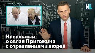 Навальный о связи Пригожина с отравлениями людей