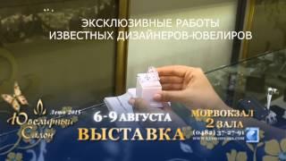 Odessa Life | Одесса Online | выставка Ювелирный салон Лето 2015