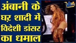 Isha Ambani के Pre wedding bash में Beyonce ने दिया जबरदस्त perform...