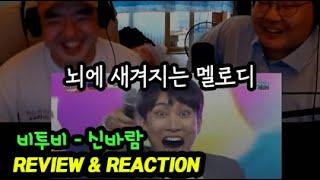 [비투비 노래추천] BTOB - 신바람(Blowin' Up) 가사 리뷰&리액션 review&r…