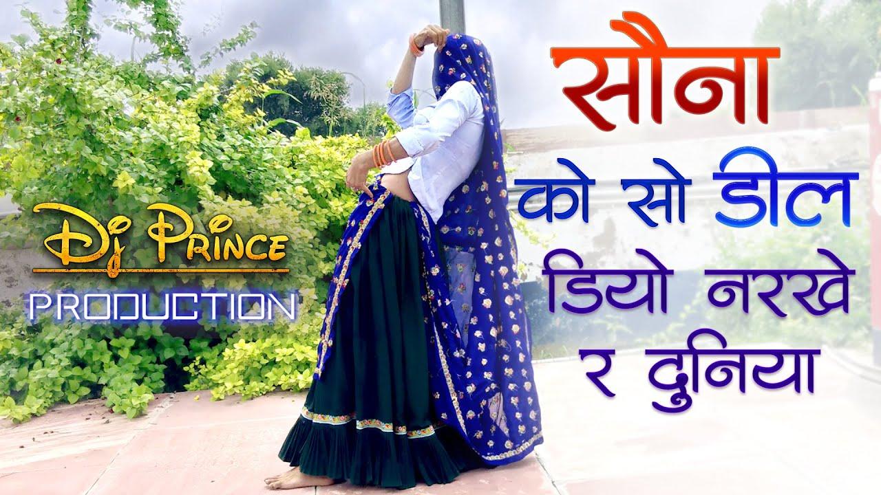 Download राजस्थानी मीणा गीत | सोना को सो डील डियो नरखे रे दुनिया | Kanaram Thali Meena Song | Meenawati Geet