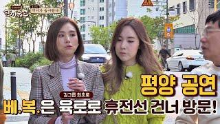 ※걸그룹 최초※ 평양 공연을 위해 육로를 이용한 ′베이비복스(Babyvox)′ 한끼줍쇼 149회