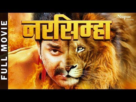 Narsimha - पवन सिंह की 2019 की सबसे हिट भोजपुरी फिल्म   Bhojpuri New Movie 2019   Pawan Singh Movie