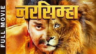 Narsimha - पवन सिंह की 2019 की सबसे हिट भोजपुरी फिल्म | Bhojpuri New Movie 2019 | Pawan Singh Movie