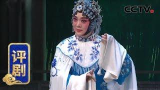 《中国京剧像音像集萃》 20191025 评剧《庚娘》 2/2| CCTV戏曲