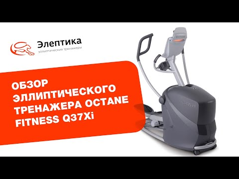 Octane Fitness Q37xi - обзор эллиптического тренажера