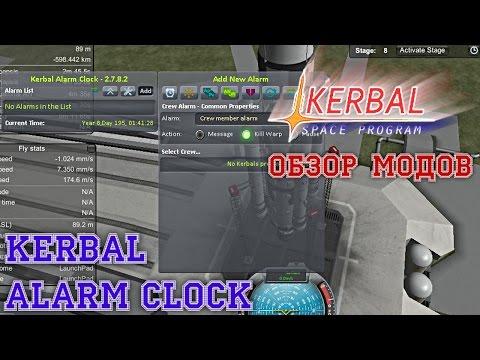 KSP Обзор модов: Kerbal Alarm Clock