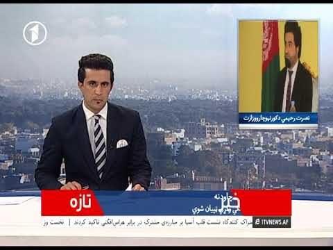 Afghanistan Pashto News 02.12.2017 د افغانستان خبرونه