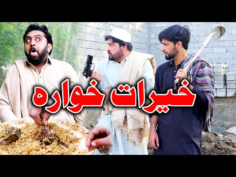 Kherat Khwara Funny Video By PK Vines 2020|PK TELEVISION|NewsBurrow thumbnail