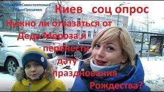 Киев Нужно ли отказаться от Деда Мороза и перенести дату Рождества соц опрос Иван Проценко