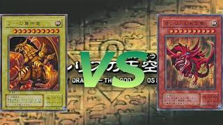 第1集 神之卡對決!天空龍VS翼神龍 之 原來Google小姐也有玩遊戲王喔(附加神之卡出場特效) YuGiOh YGOPro