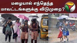 மழையால் எந்தெந்த மாவட்டங்களுக்கு விடுமுறை? | Rain | Weather | School | Leave