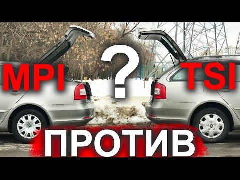 TSI против MPI.