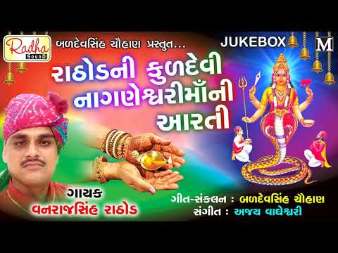 Jay nagneshwari Maa | Vanrajsinh Rathod , Parul Barot | Gujarati Devotional Song | Audio JUKEBOX