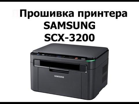 скачать прошивку для принтера samsung scx 3200