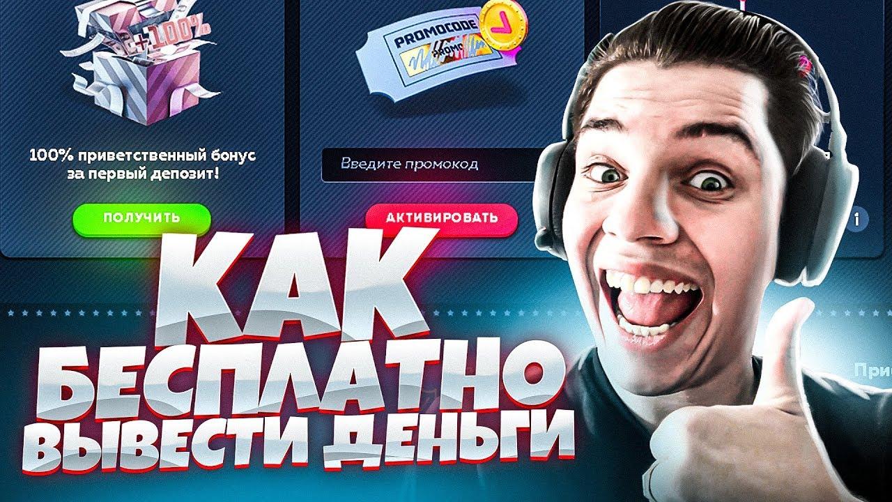 ГАЙД КАК БЕСПЛАТНО ВЫВЕСТИ ДЕНЬГИ С КАЗИНО VAVADA НЕ ВКЛАДЫВАЯ НЕ КОПЕЙКИ В 2020 ГОДУ!