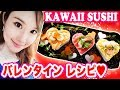 【How To Make: Cute & Healthy Heart-Shaped Sushi!】My Japanese Diet Recipe【お…