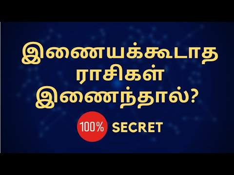 How to Match Horoscope for Marriage in Tamil from YouTube · Duration:  14 minutes 54 seconds