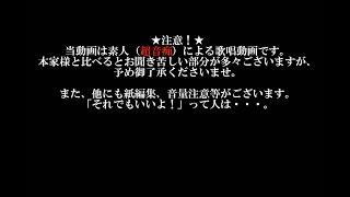 どうも!我那覇円(ガナハ・マドカ)でございます! また懲りずに出して...