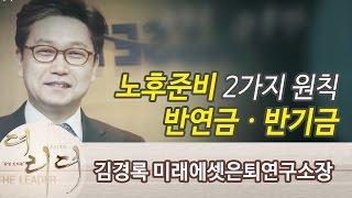 """김경록 미래에셋은퇴연구소장 """"노후 준비 2가지 원칙, 반연금·반기술"""""""