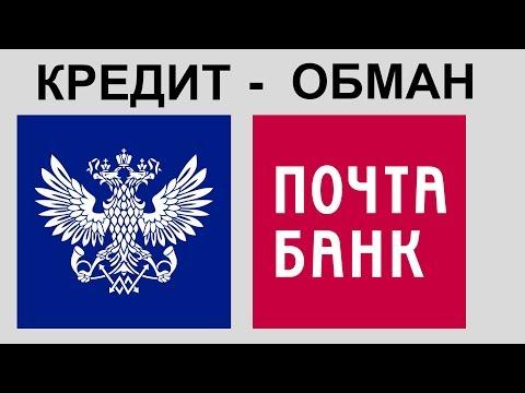 Почта Банк, обман при кредитовании