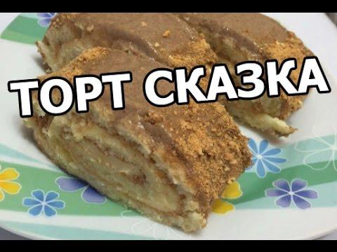 Торт сказка по госту