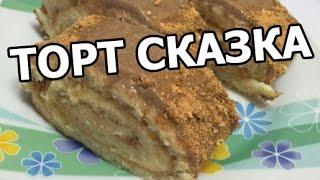 Как приготовить торт сказка. Вкусный рецепт торта от Ивана!