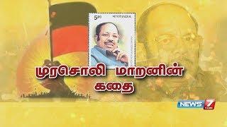 முரசொலி மாறனின் கதை  Murasoli Marans Story  News7 Tamil