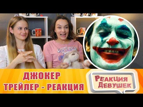 Реакция девушек   Джокер   первый ролик. Реакция