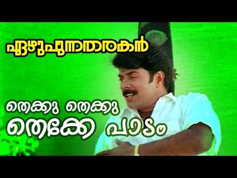 Thekku Thekku Thekke Paadam...| Ezhupunna Tharakan Malayalam Movie Song