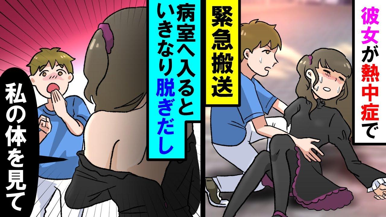 【漫画】熱中症で倒れた彼女を助けると→彼女「見て」いきなり服を脱ぎだし・・・俺「え?」【スカッと】【アニメ】【マンガ動画】